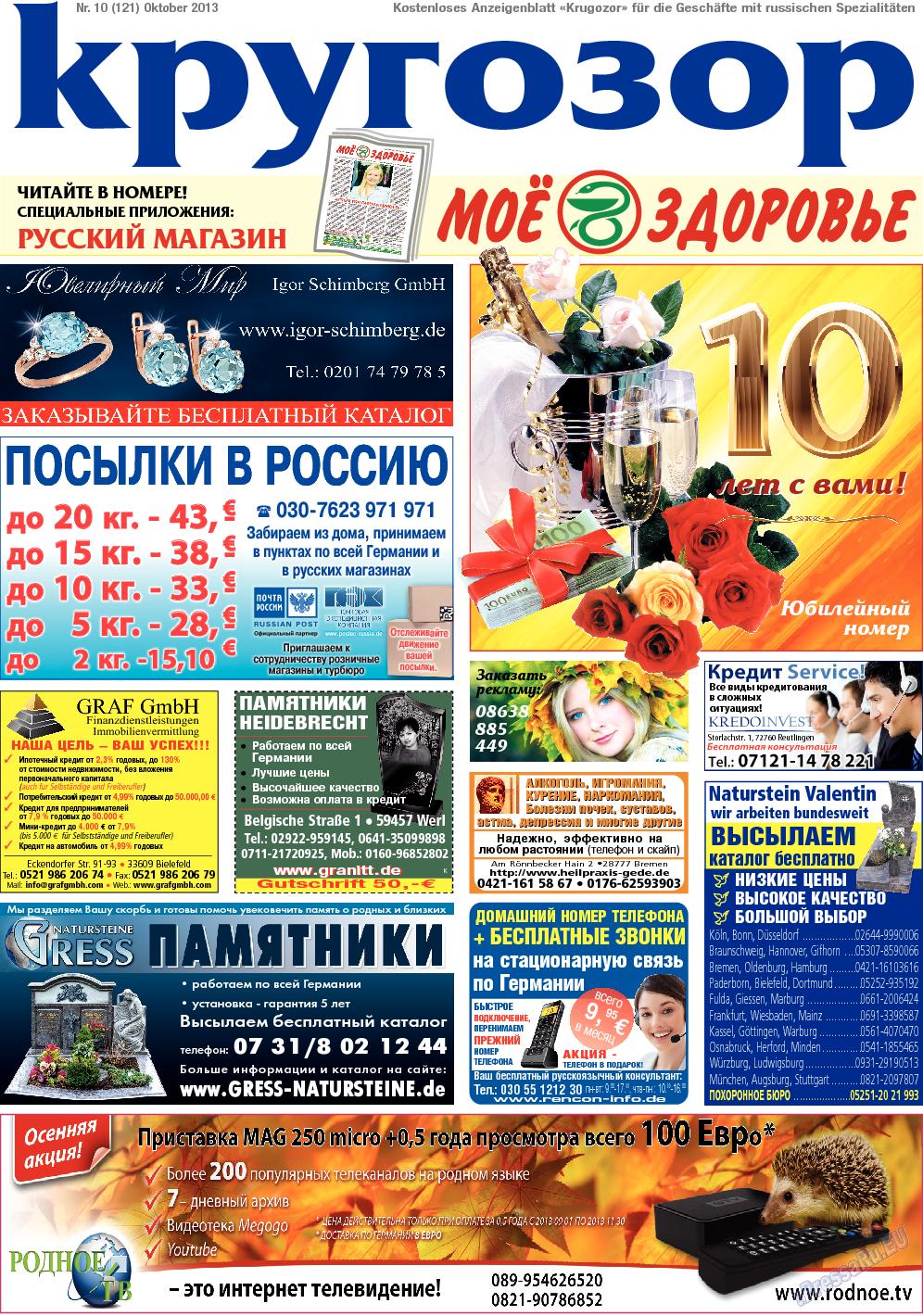 Кругозор (газета). 2013 год, номер 10, стр. 1