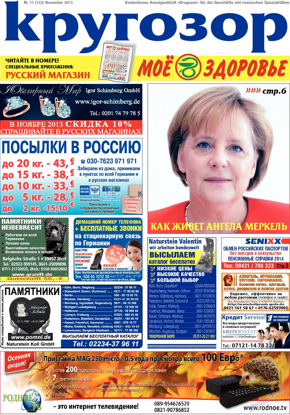 Кругозор (газета). 2013 год, номер 11, стр. 1
