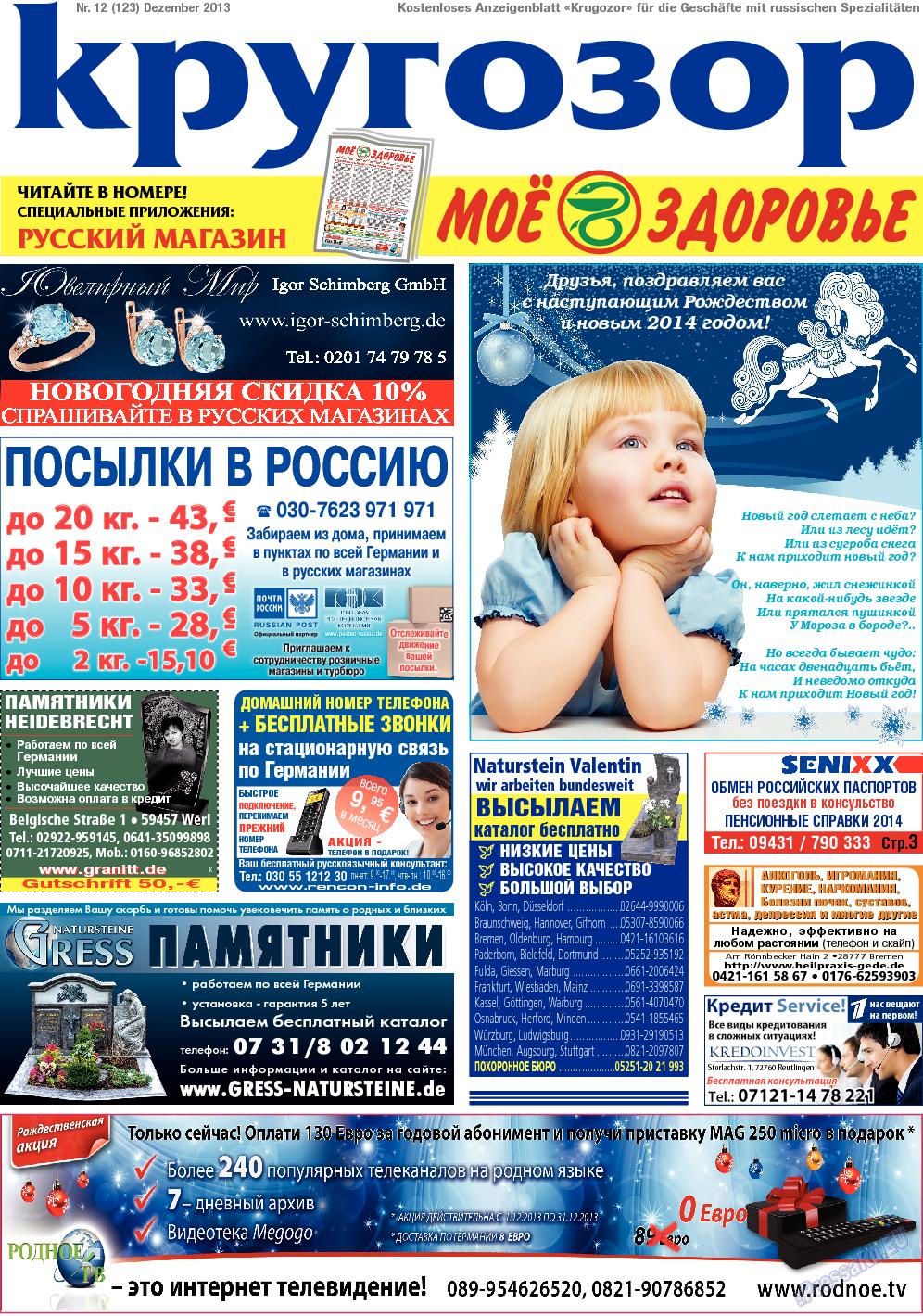 Кругозор (газета). 2013 год, номер 12, стр. 1