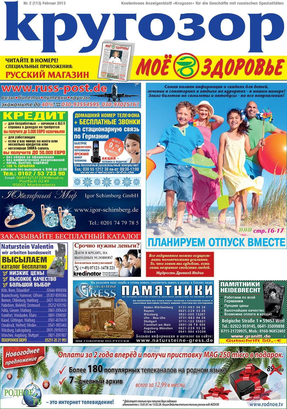 Кругозор (газета). 2013 год, номер 2, стр. 1