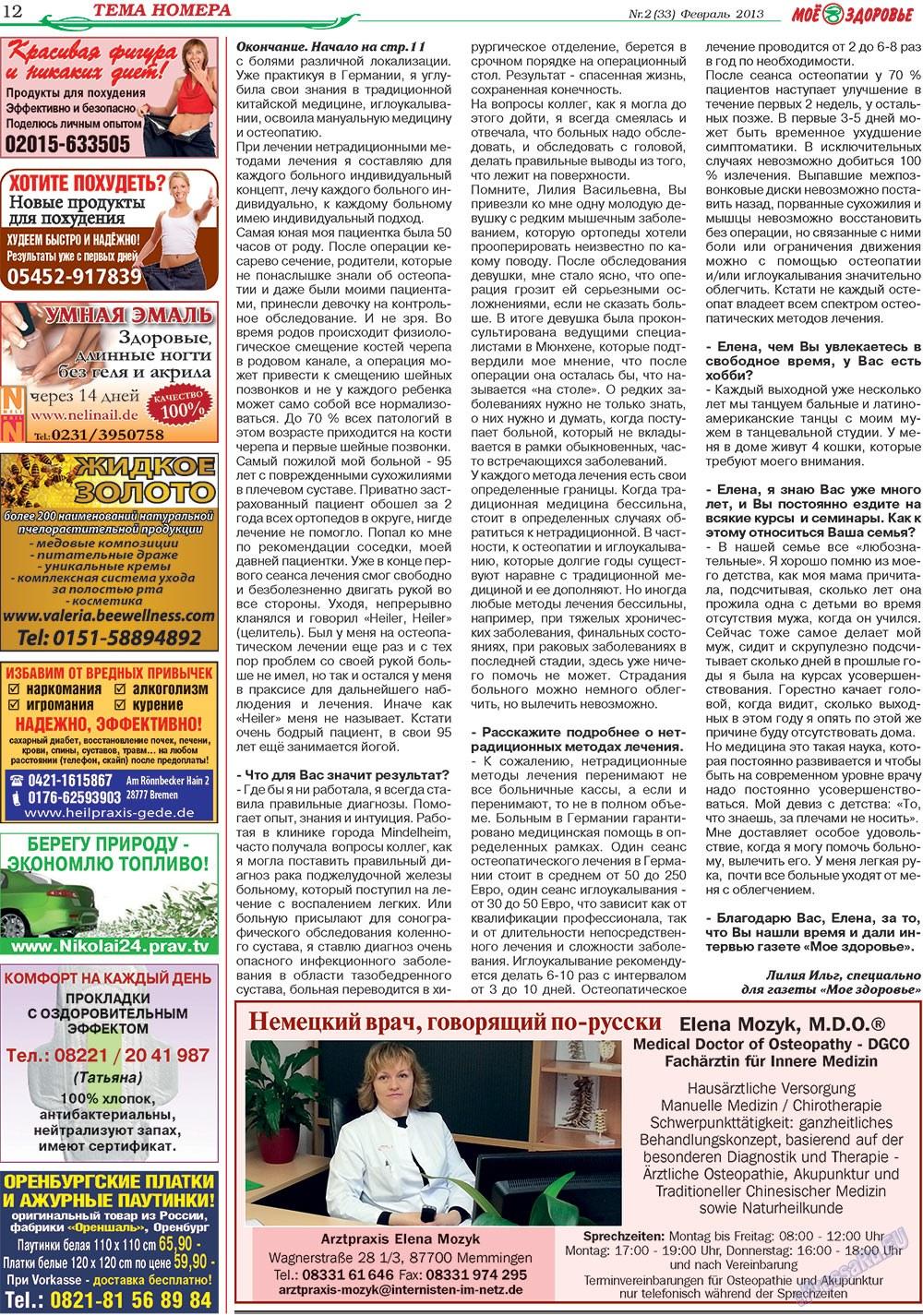 Кругозор (газета). 2013 год, номер 2, стр. 12
