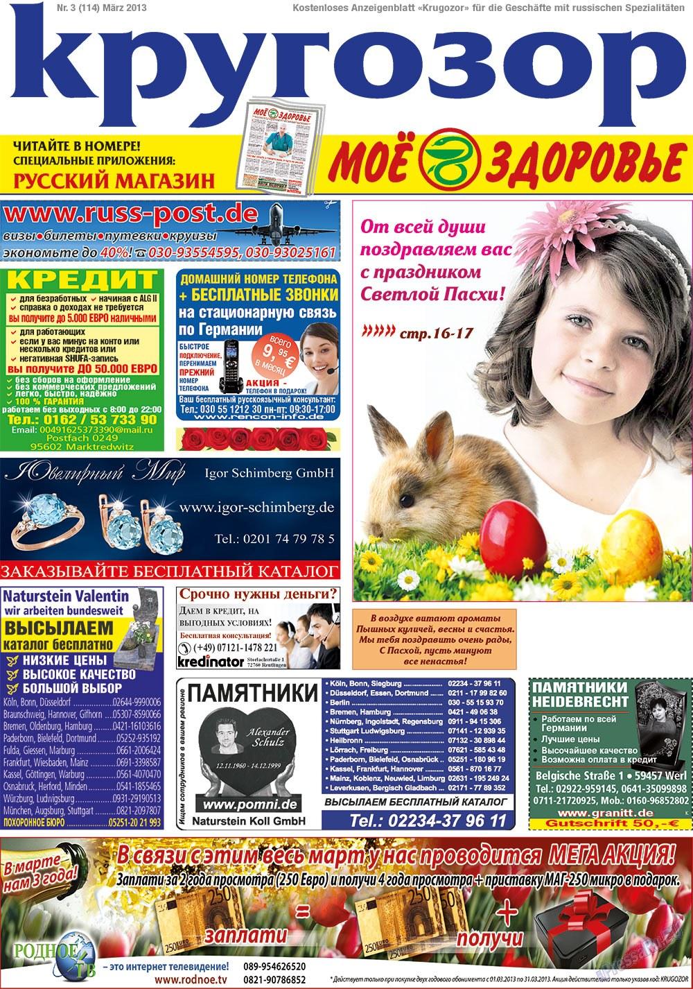 Кругозор (газета). 2013 год, номер 3, стр. 1