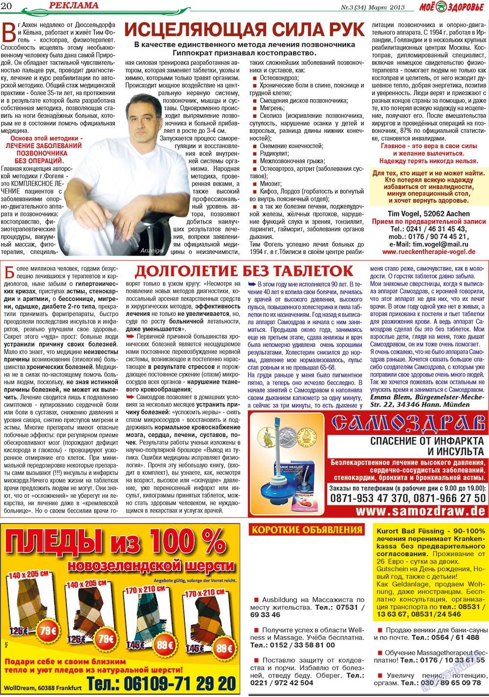Кругозор (газета). 2013 год, номер 3, стр. 20