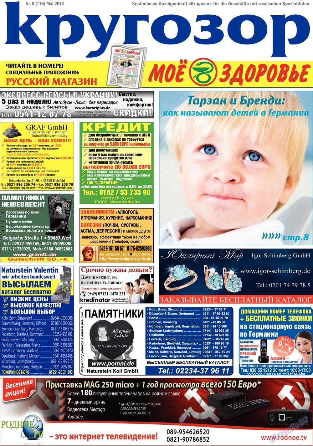 Кругозор (газета). 2013 год, номер 5, стр. 1