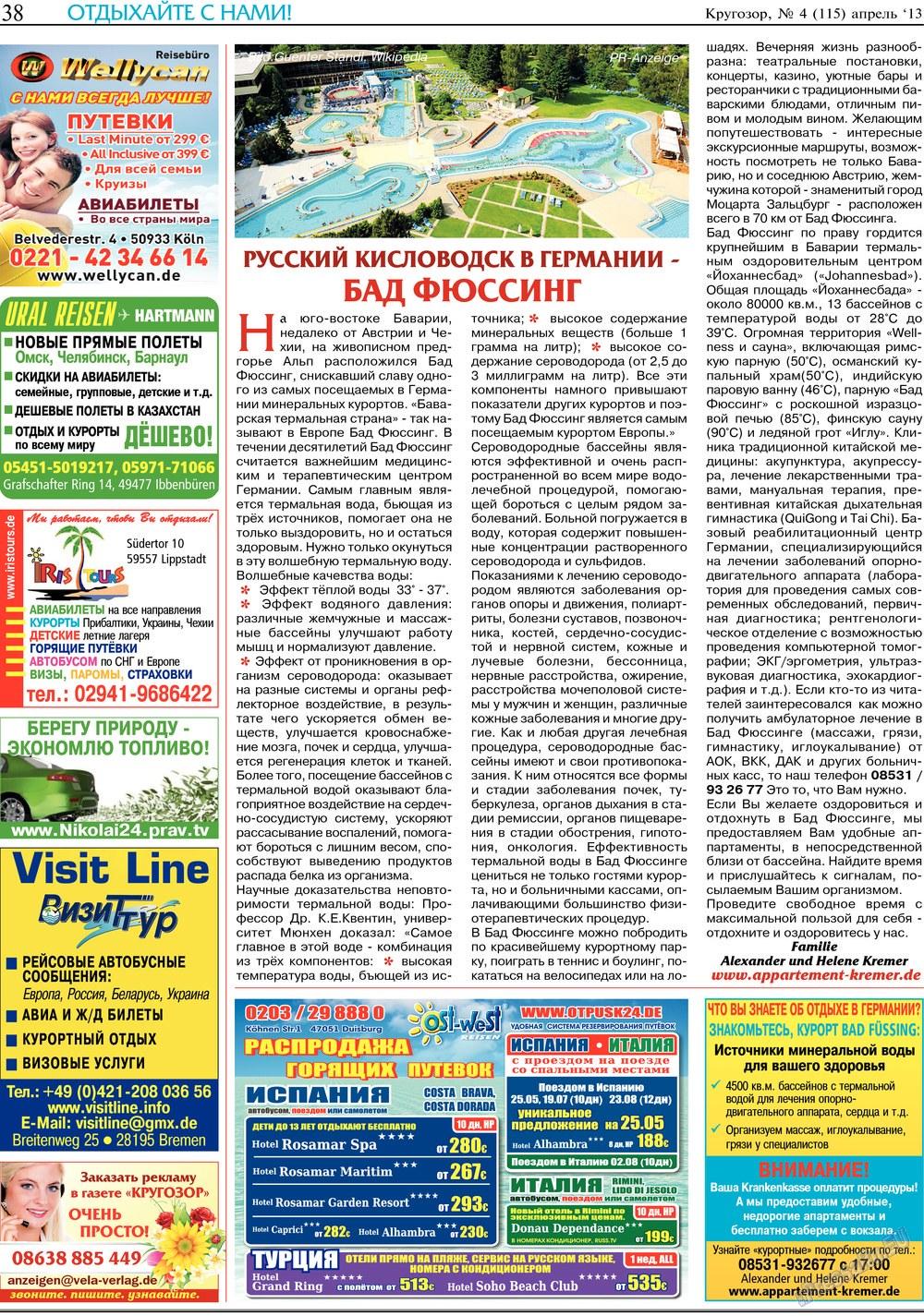Кругозор (газета). 2013 год, номер 5, стр. 38