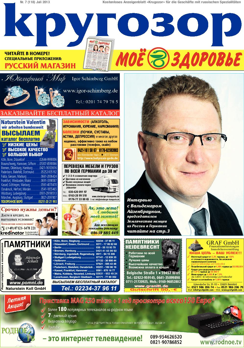 Кругозор (газета). 2013 год, номер 7, стр. 1