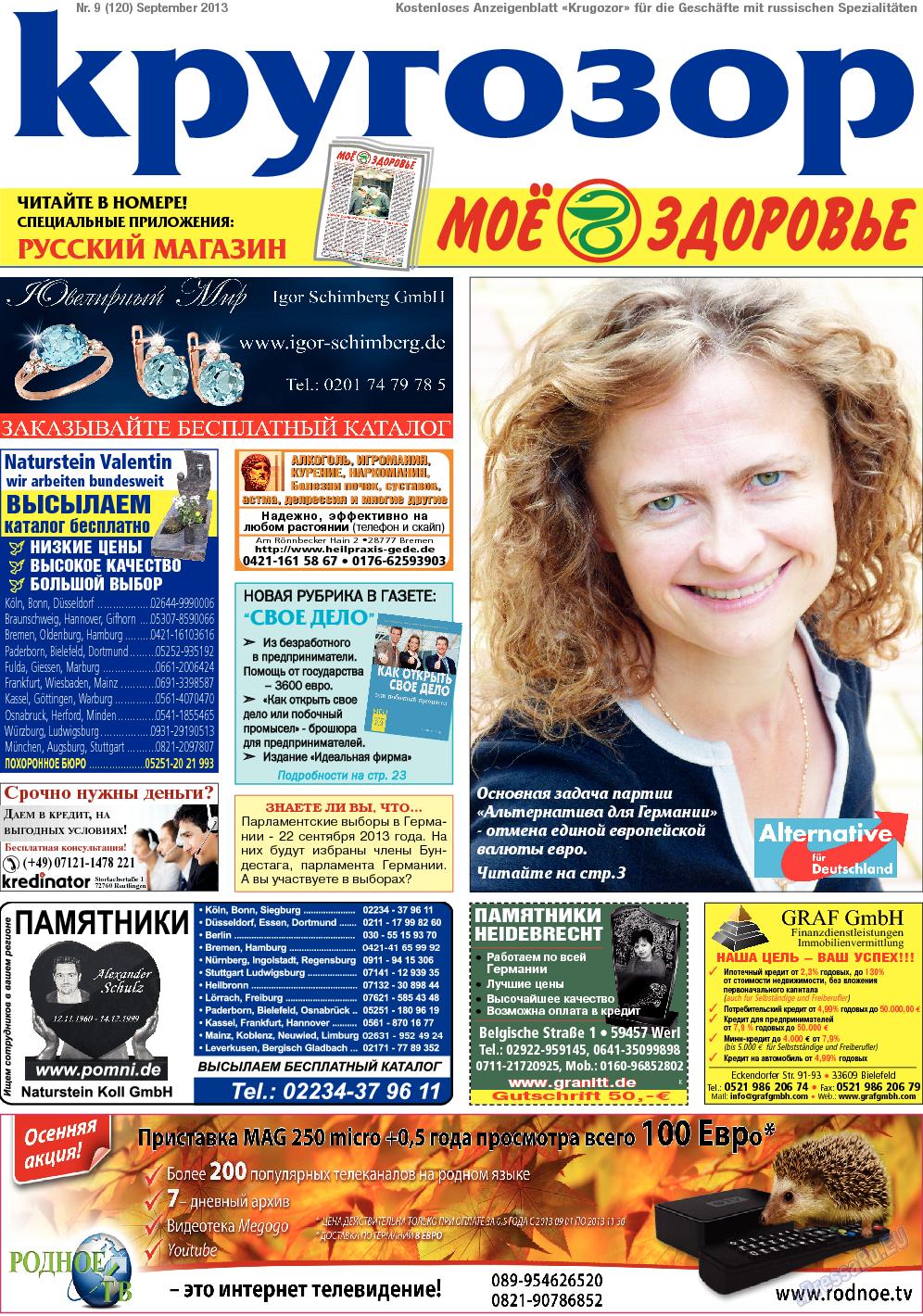 Кругозор (газета). 2013 год, номер 9, стр. 1