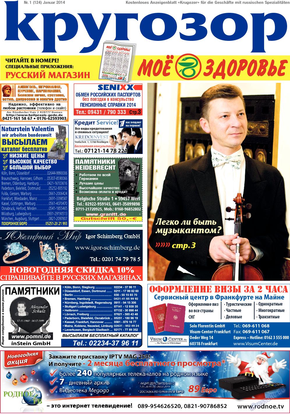 Кругозор (газета). 2014 год, номер 1, стр. 1