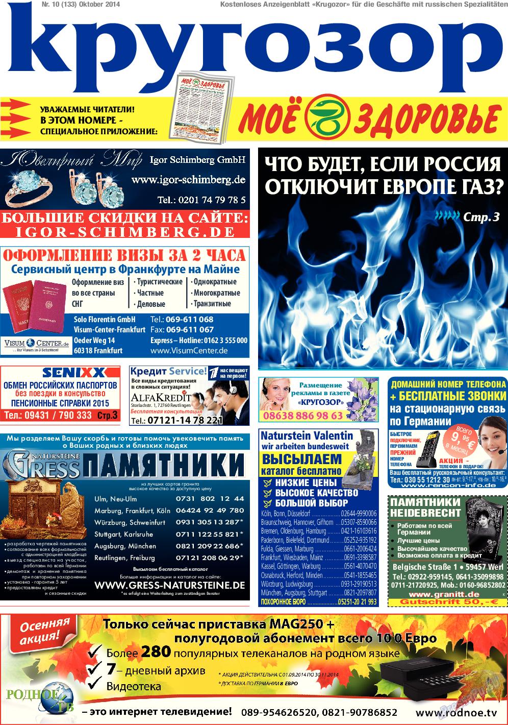 Кругозор (газета). 2014 год, номер 10, стр. 1