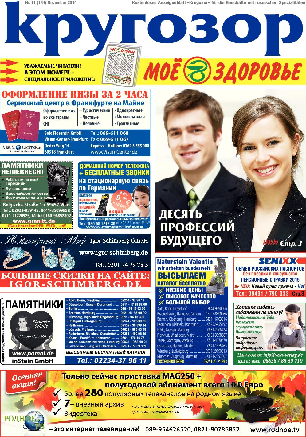 Кругозор (газета). 2014 год, номер 11, стр. 1