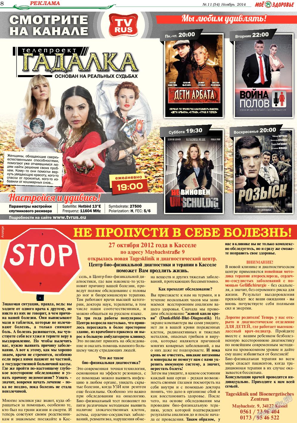 Кругозор (газета). 2014 год, номер 11, стр. 8