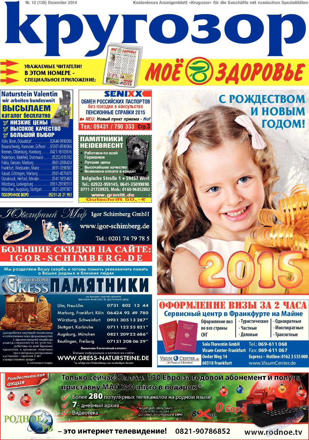 Кругозор (газета). 2014 год, номер 12, стр. 1