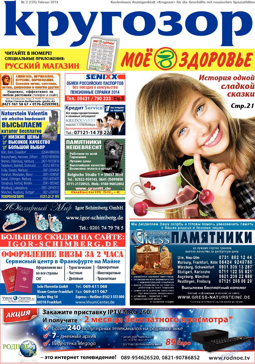 Кругозор (газета). 2014 год, номер 2, стр. 1