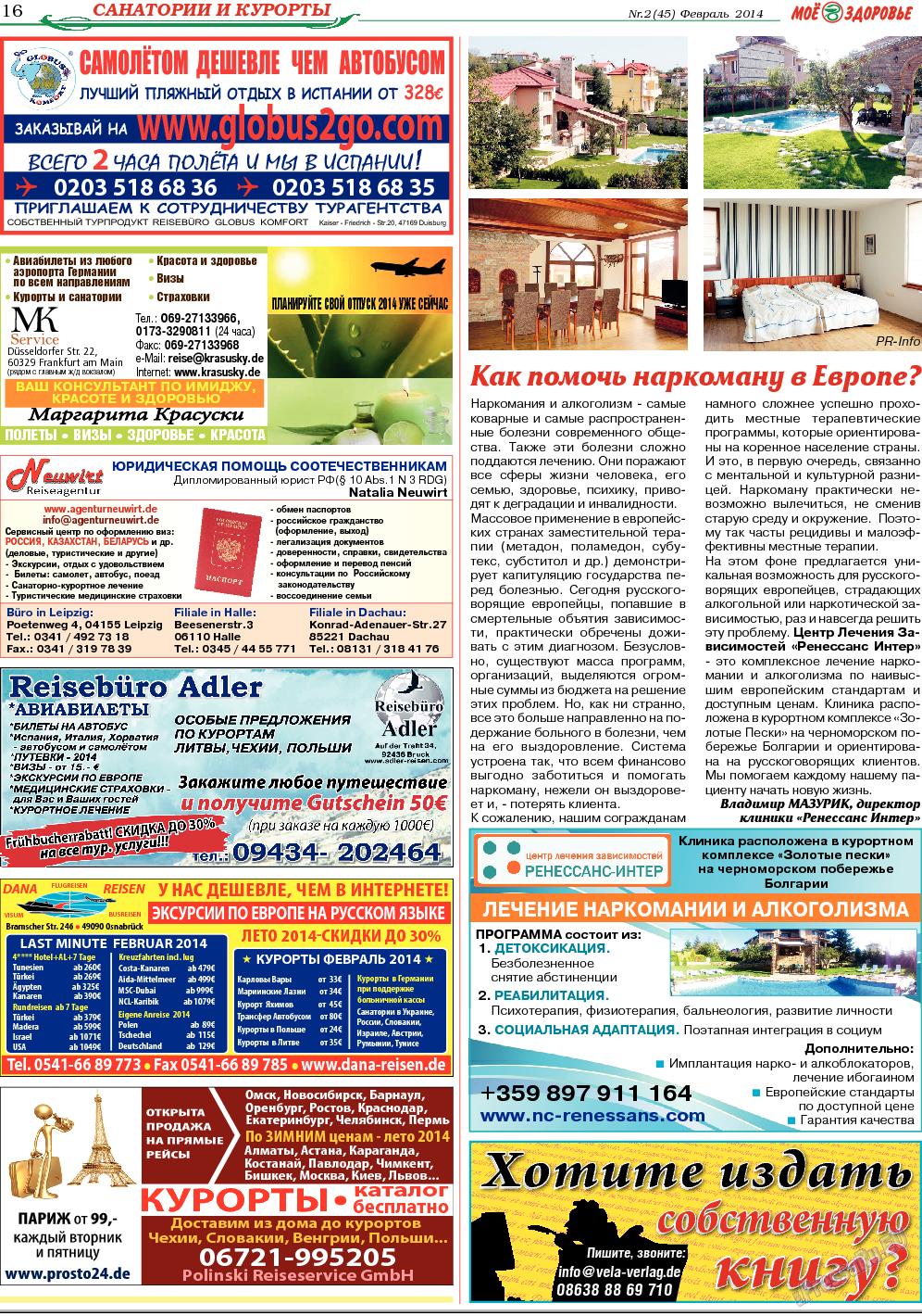 Кругозор (газета). 2014 год, номер 2, стр. 16