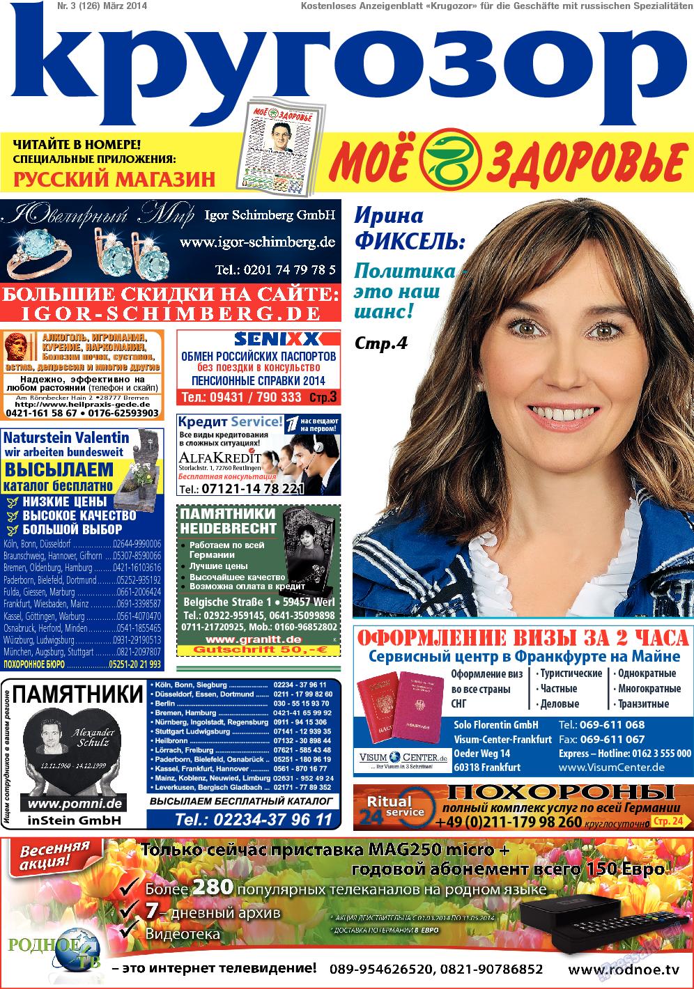 Кругозор (газета). 2014 год, номер 3, стр. 1