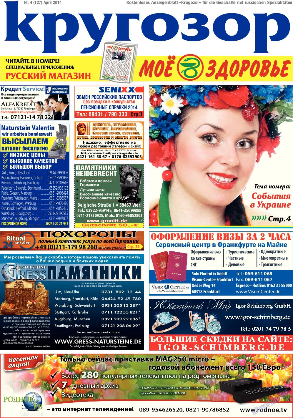 Кругозор (газета). 2014 год, номер 4, стр. 1