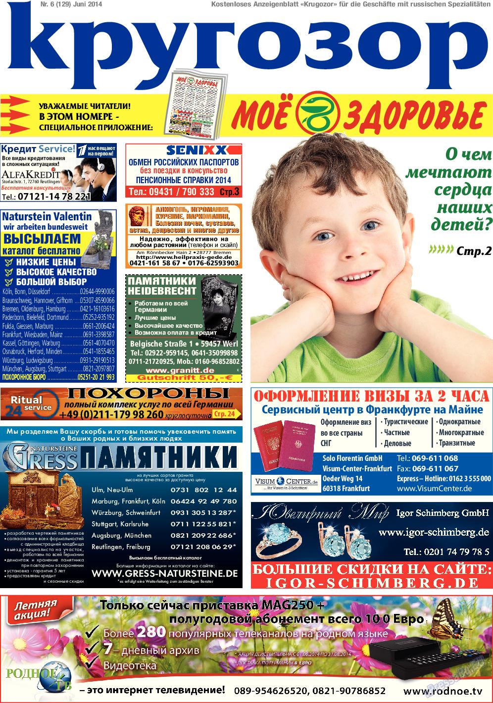 Кругозор (газета). 2014 год, номер 6, стр. 1