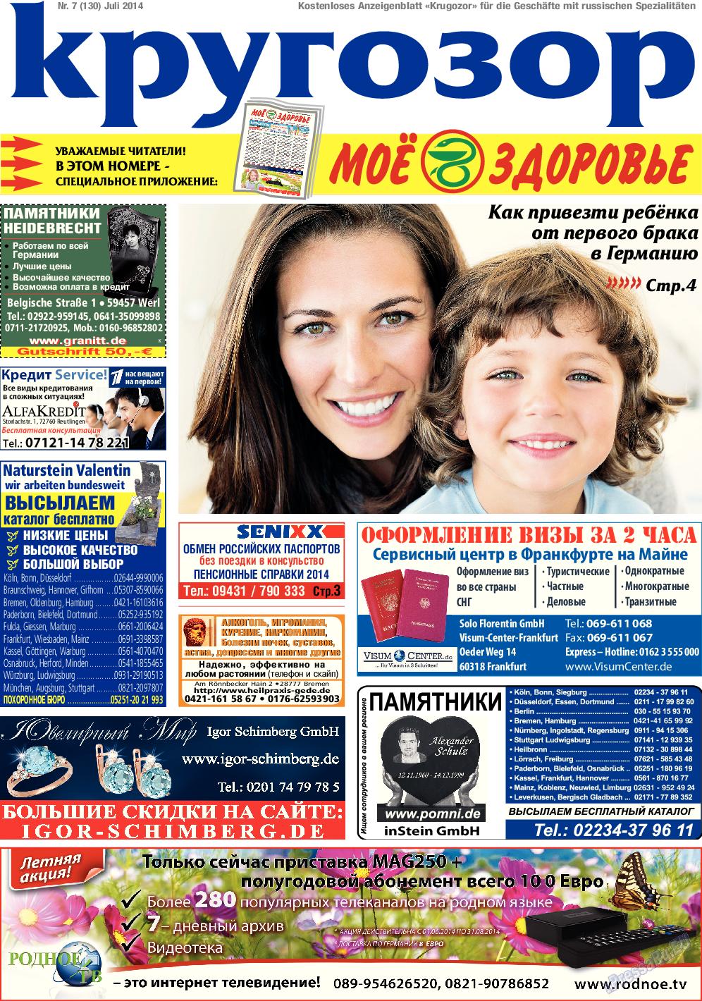 Кругозор (газета). 2014 год, номер 7, стр. 1