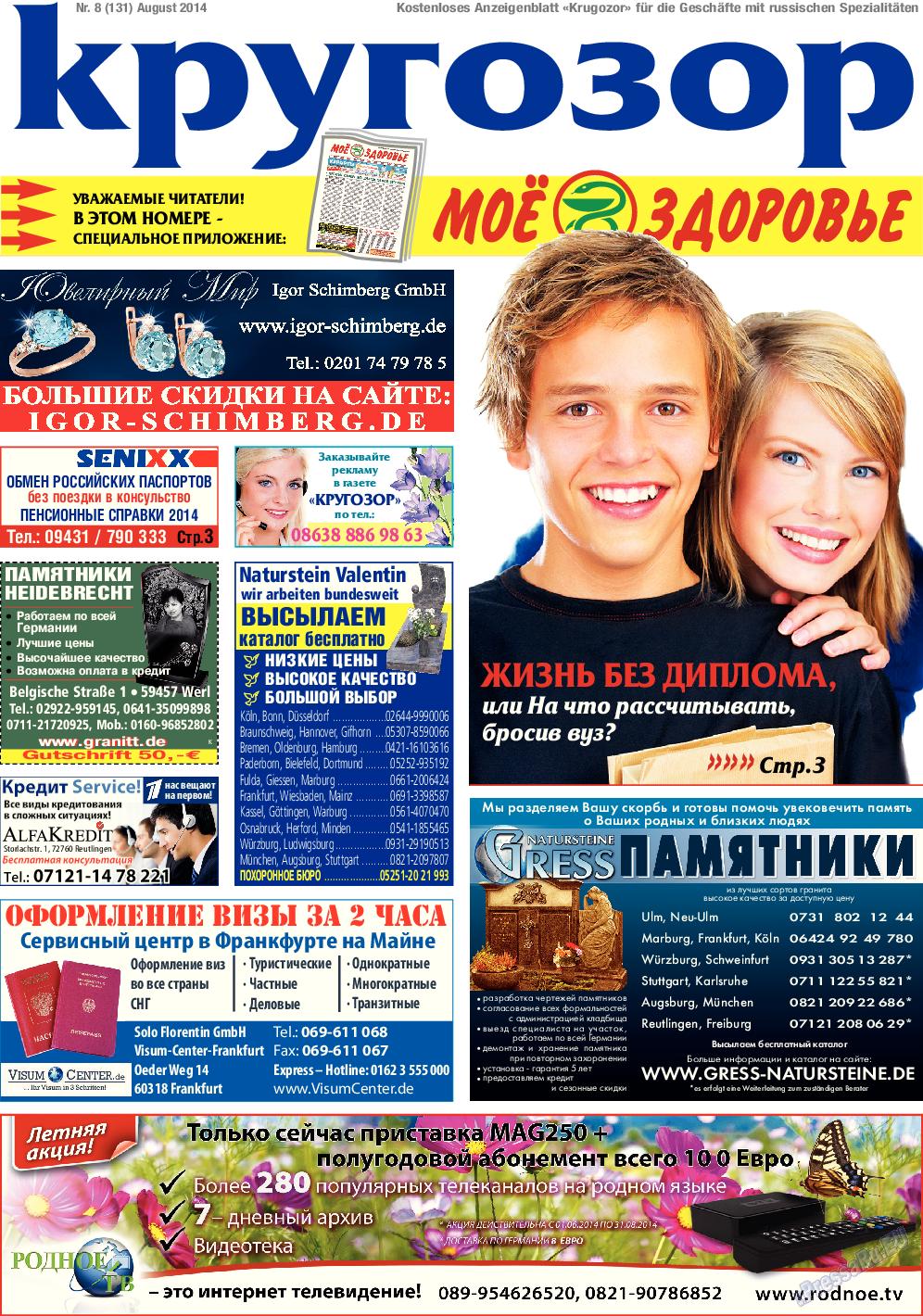 Кругозор (газета). 2014 год, номер 8, стр. 1
