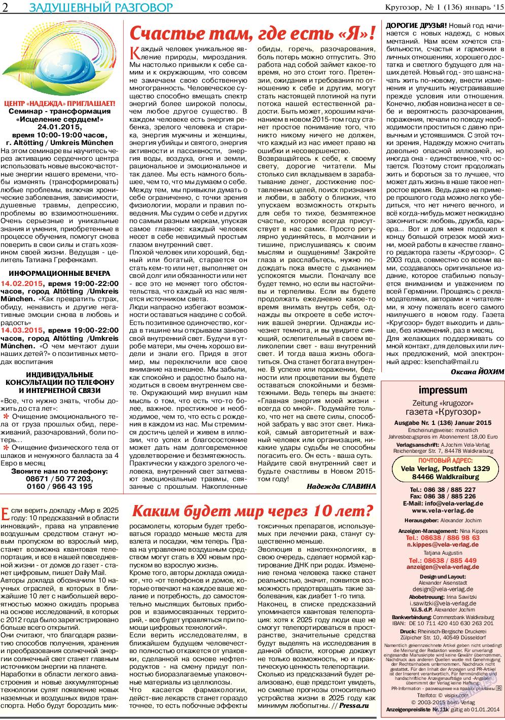 Кругозор (газета). 2015 год, номер 1, стр. 2