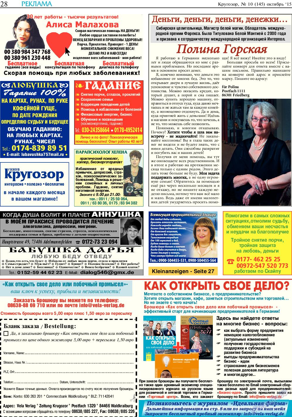 Кругозор (газета). 2015 год, номер 10, стр. 28