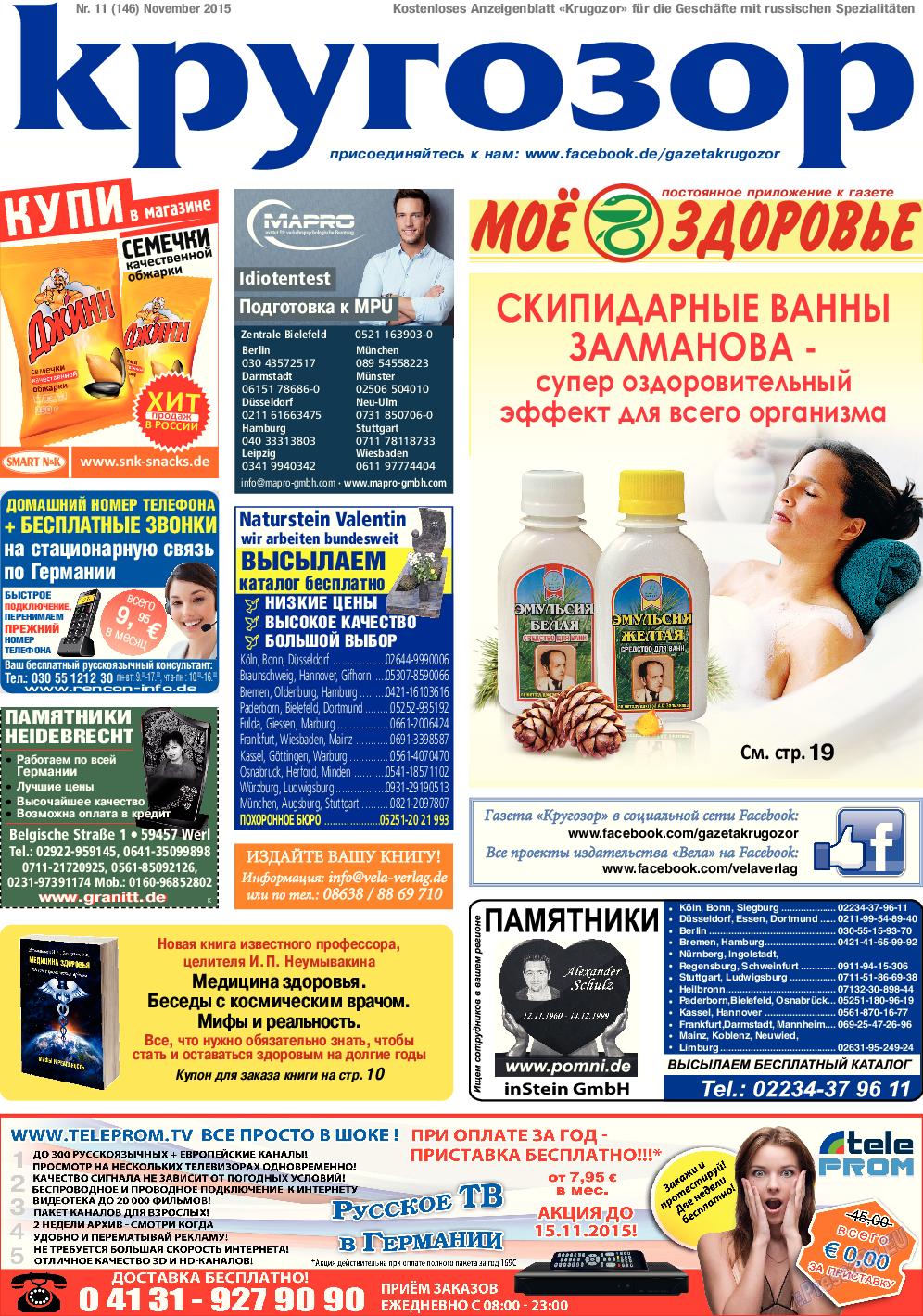 Кругозор (газета). 2015 год, номер 11, стр. 1