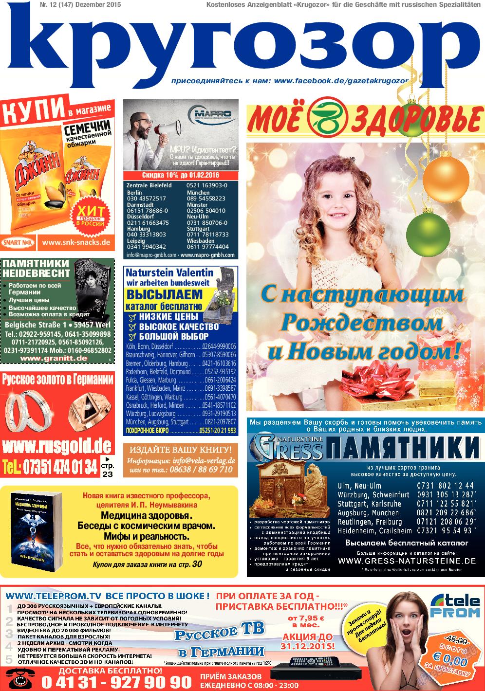 Кругозор (газета). 2015 год, номер 12, стр. 1