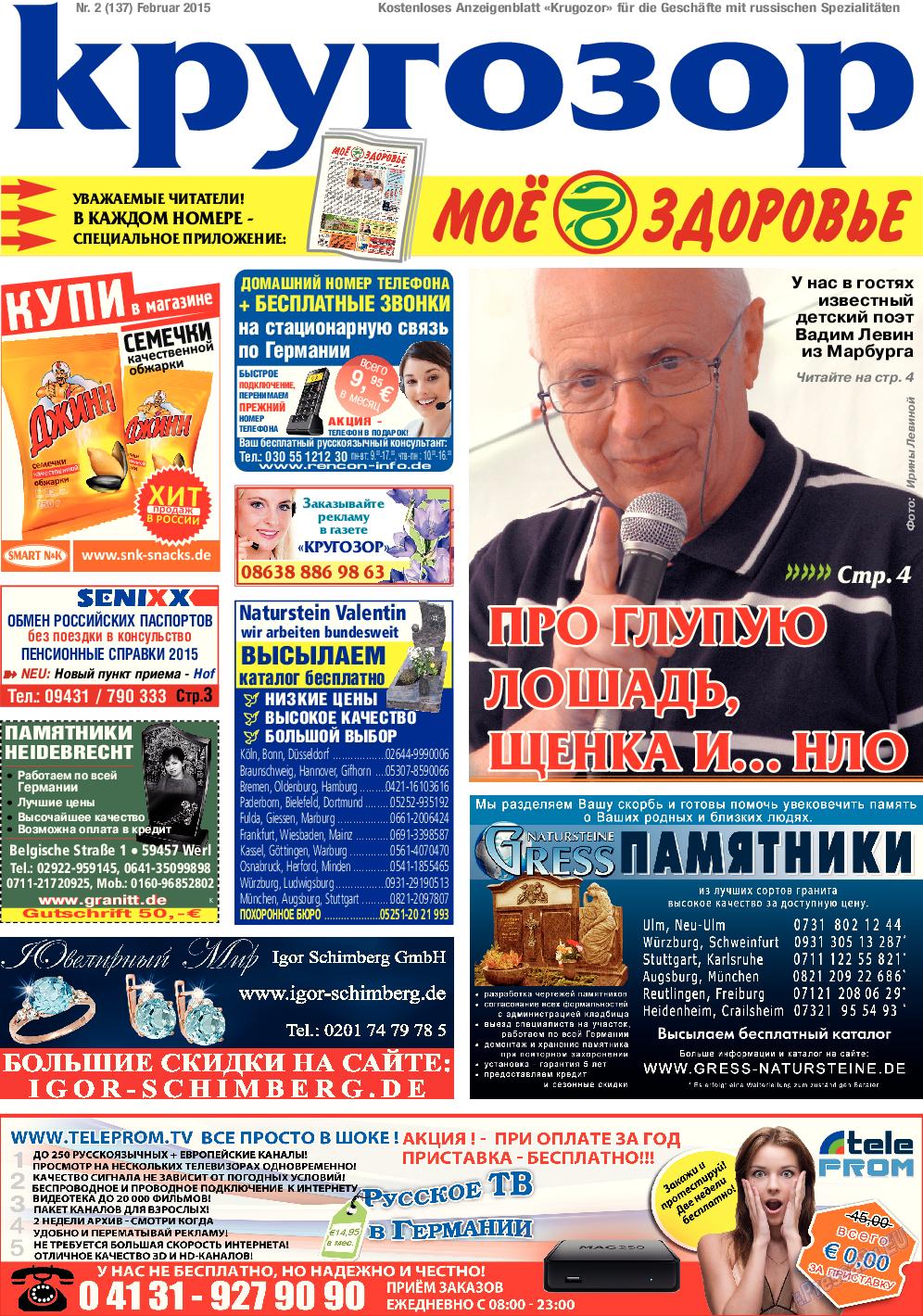 Кругозор (газета). 2015 год, номер 2, стр. 1