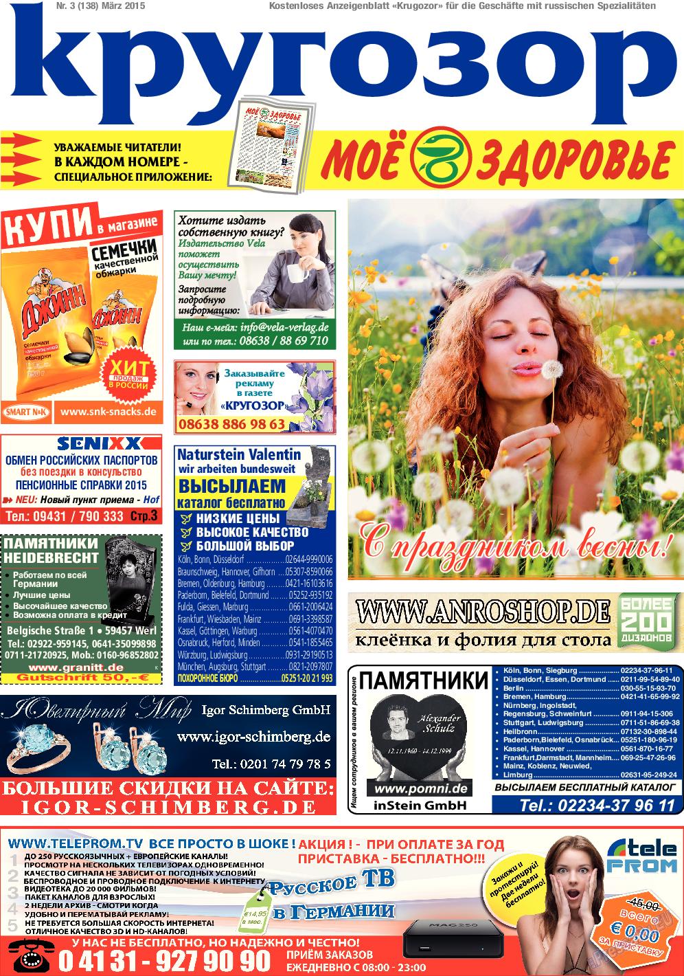 Кругозор (газета). 2015 год, номер 3, стр. 1