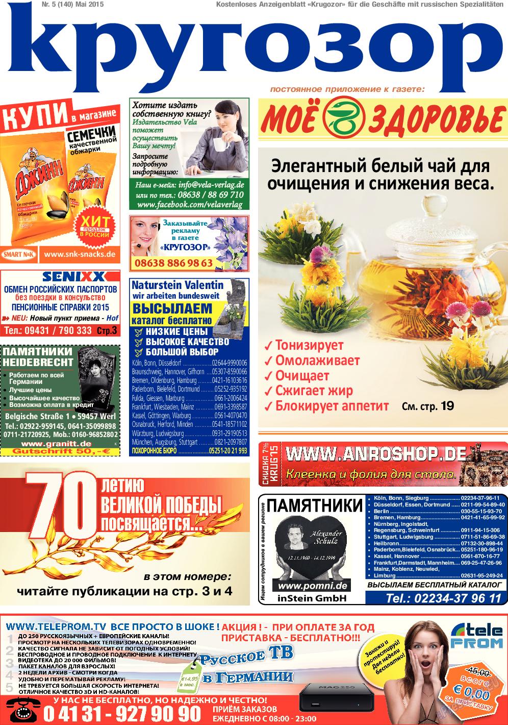 Кругозор (газета). 2015 год, номер 5, стр. 1
