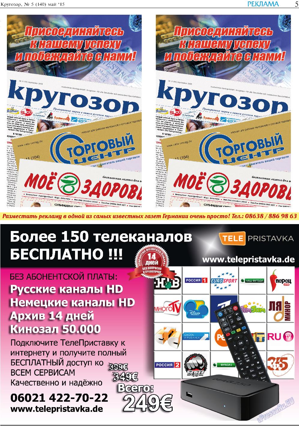 Кругозор (газета). 2015 год, номер 5, стр. 5