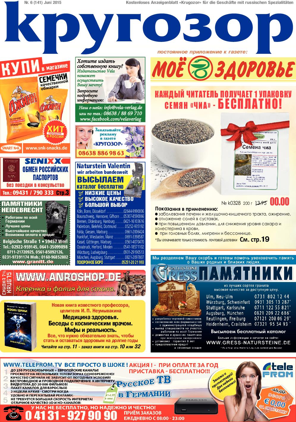 Кругозор (газета). 2015 год, номер 6, стр. 1