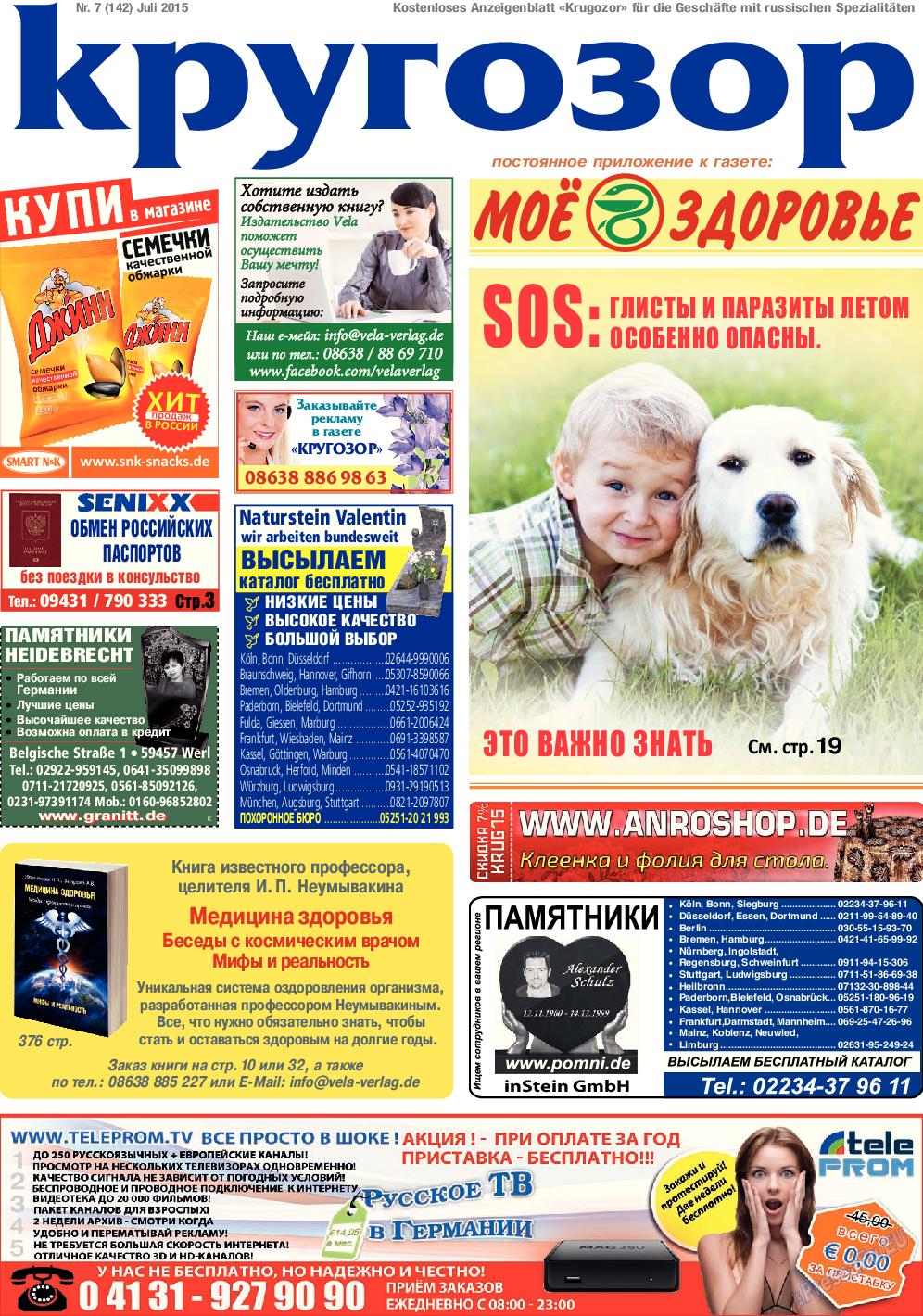 Кругозор (газета). 2015 год, номер 7, стр. 1