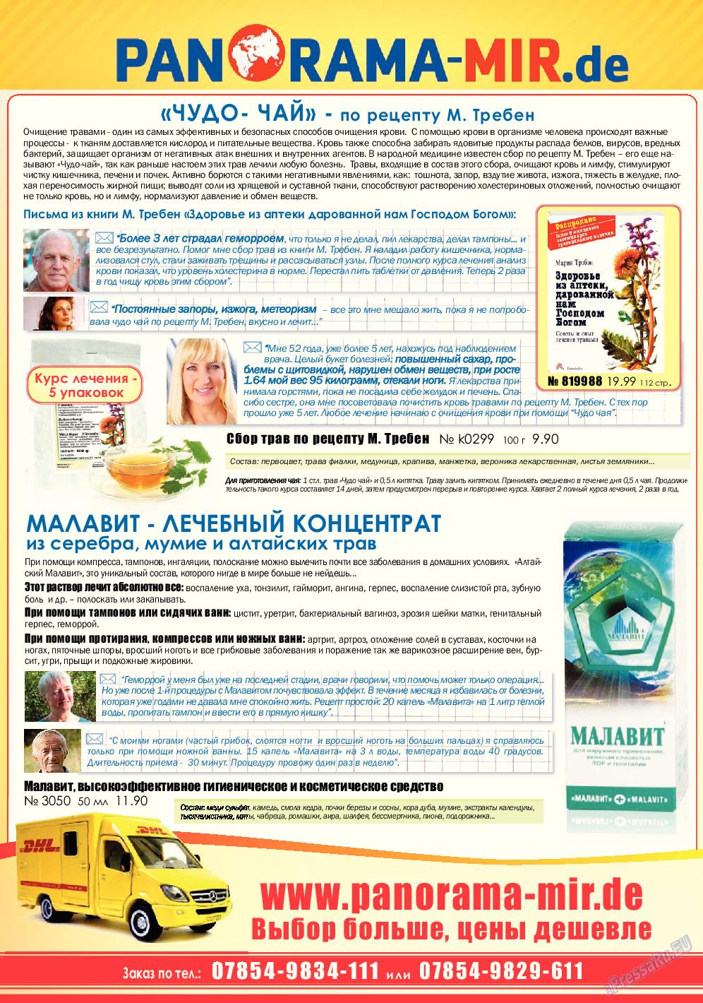 Кругозор (газета). 2015 год, номер 7, стр. 24