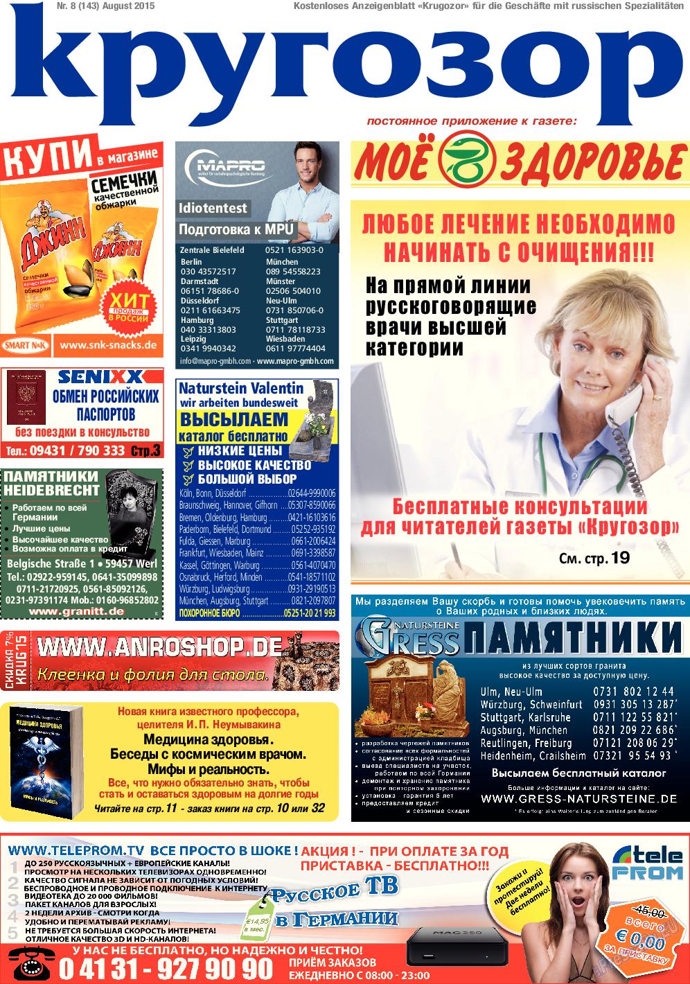 Кругозор (газета). 2015 год, номер 8, стр. 1