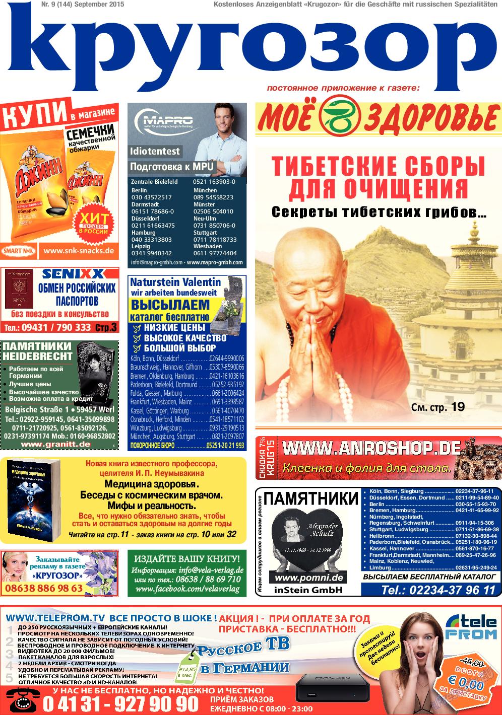 Кругозор (газета). 2015 год, номер 9, стр. 1