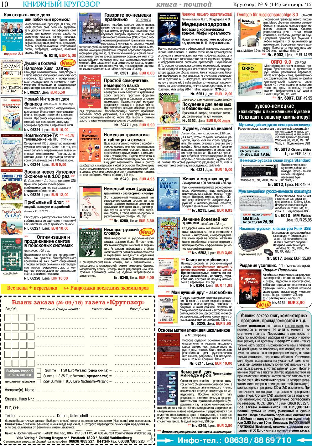 Кругозор (газета). 2015 год, номер 9, стр. 10