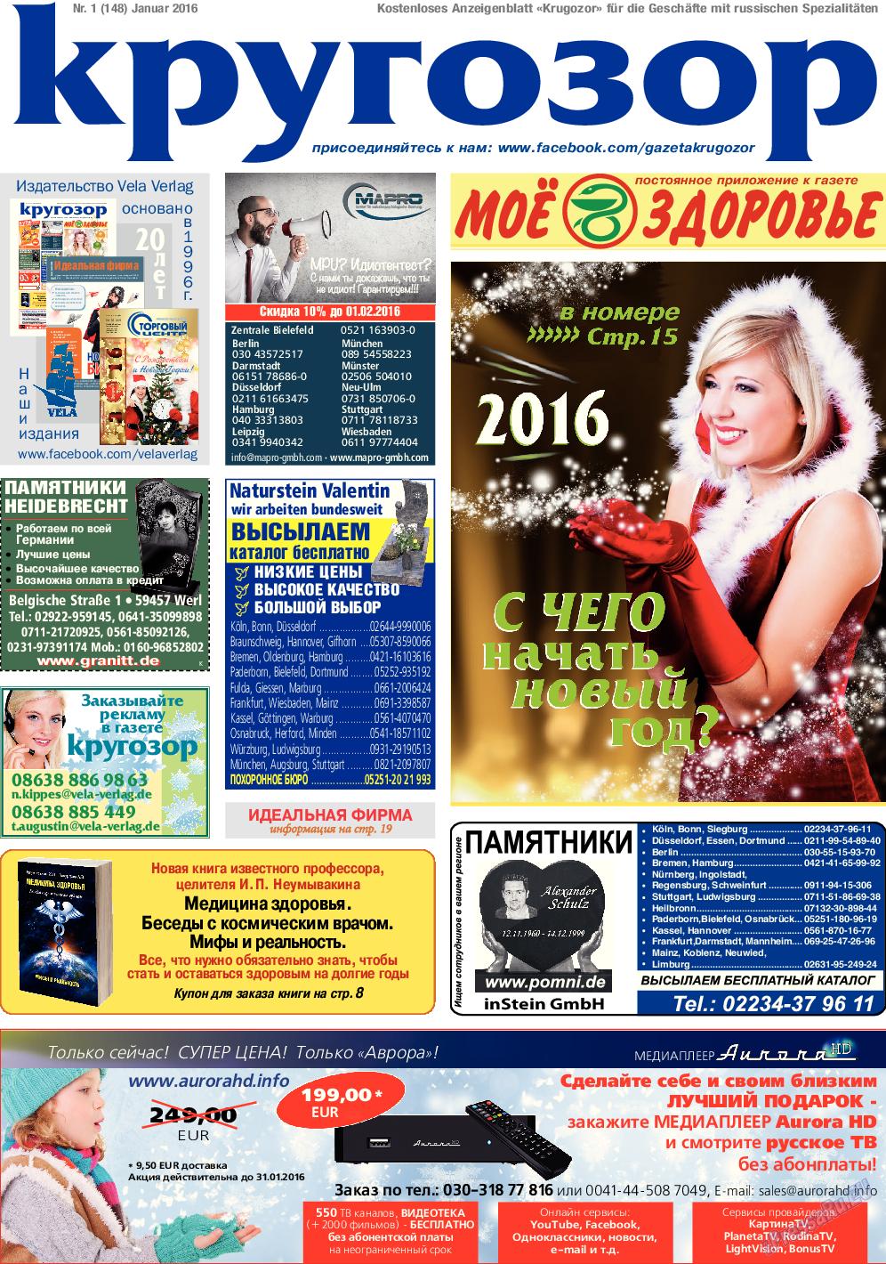 Кругозор (газета). 2016 год, номер 1, стр. 1