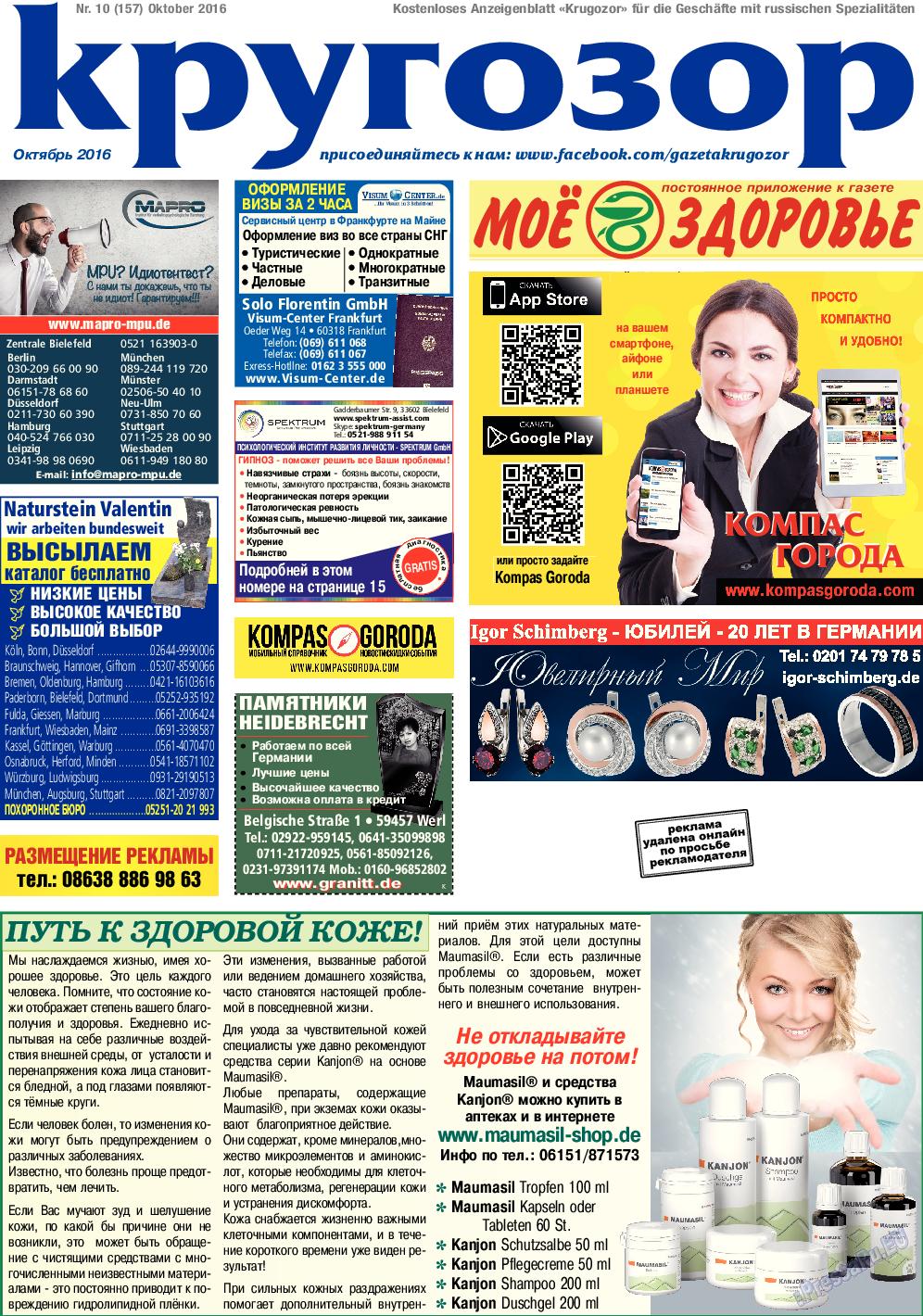 Кругозор (газета). 2016 год, номер 10, стр. 1