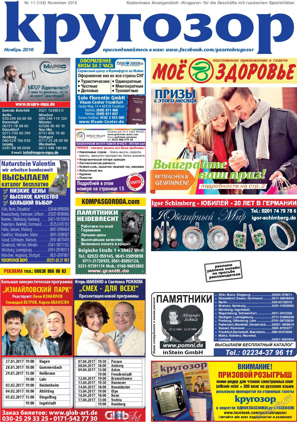 Кругозор (газета). 2016 год, номер 11, стр. 1