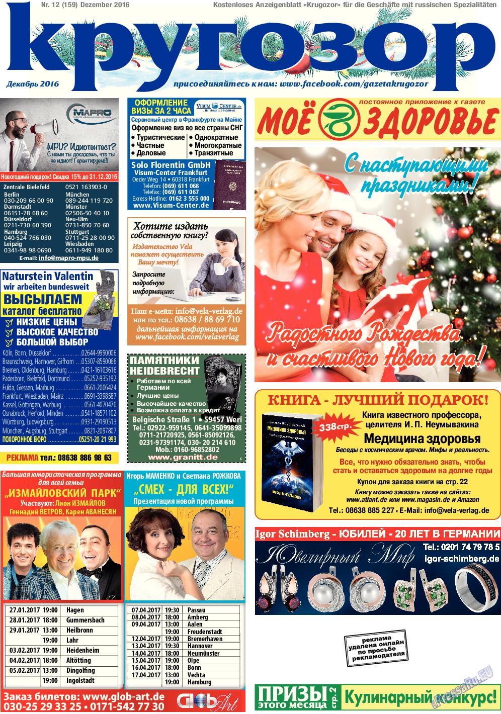 Кругозор (газета). 2016 год, номер 12, стр. 1
