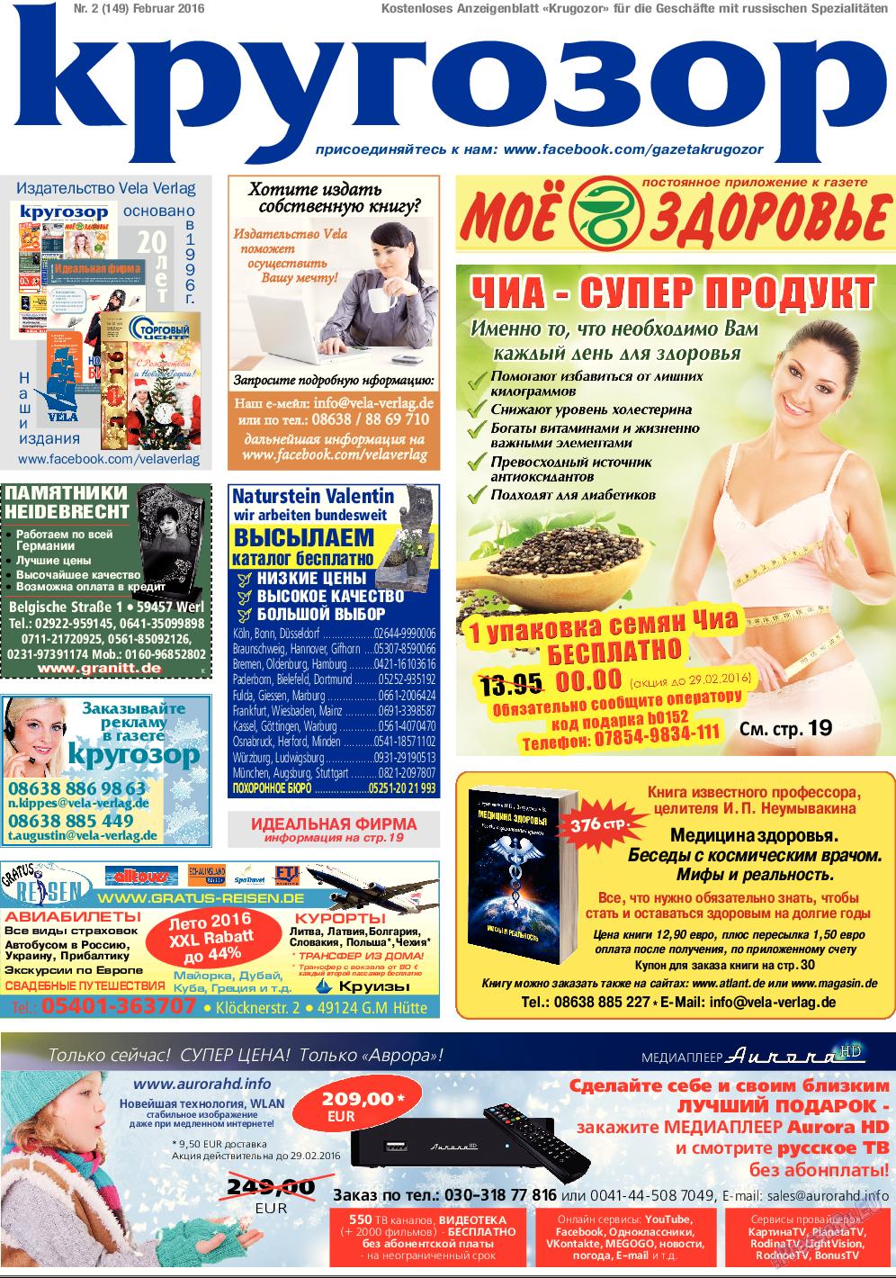 Кругозор (газета). 2016 год, номер 2, стр. 1