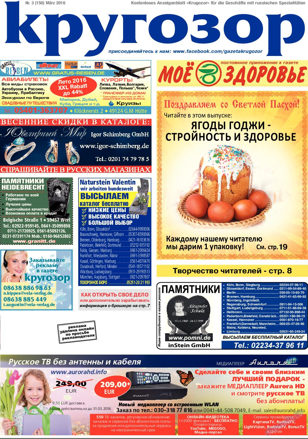 Кругозор (газета). 2016 год, номер 3, стр. 1