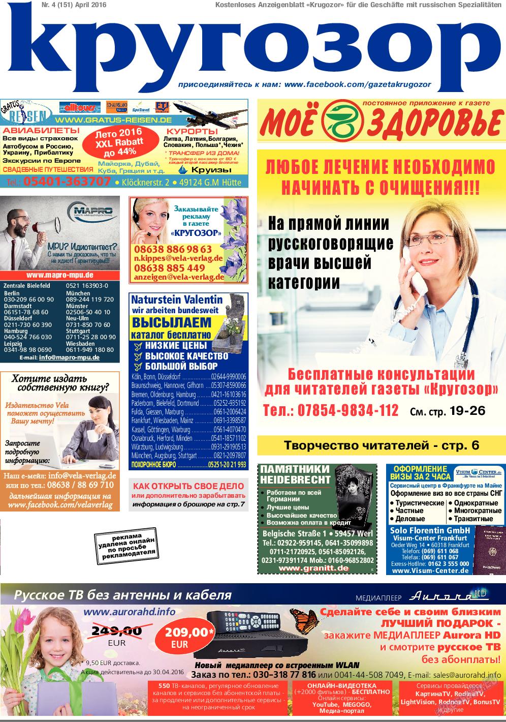 Кругозор (газета). 2016 год, номер 4, стр. 1
