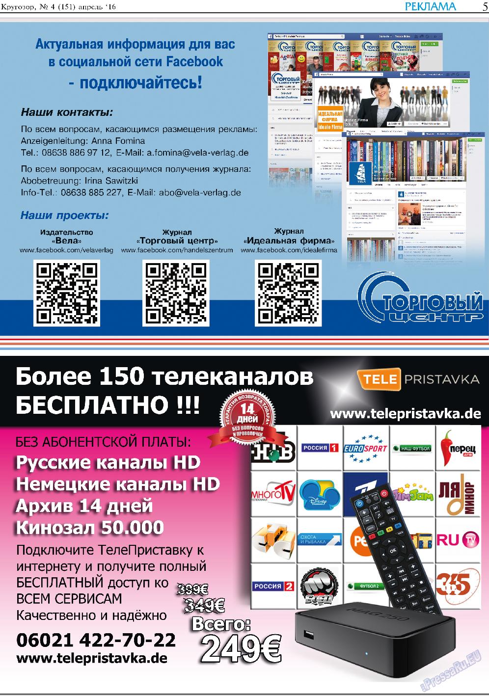 Кругозор (газета). 2016 год, номер 4, стр. 5
