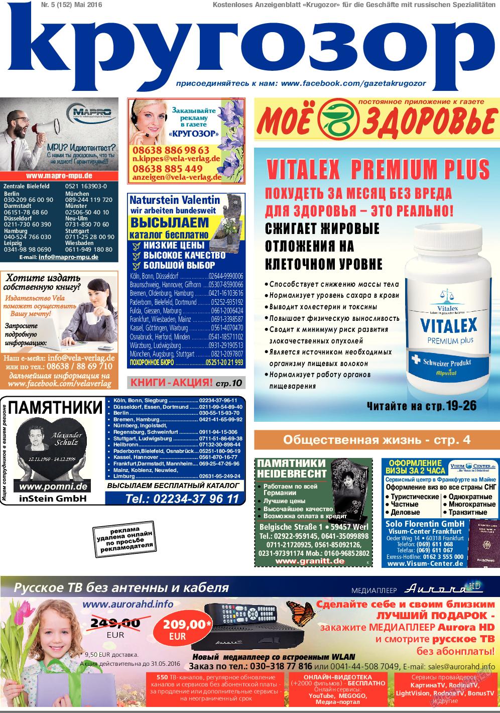 Кругозор (газета). 2016 год, номер 5, стр. 1