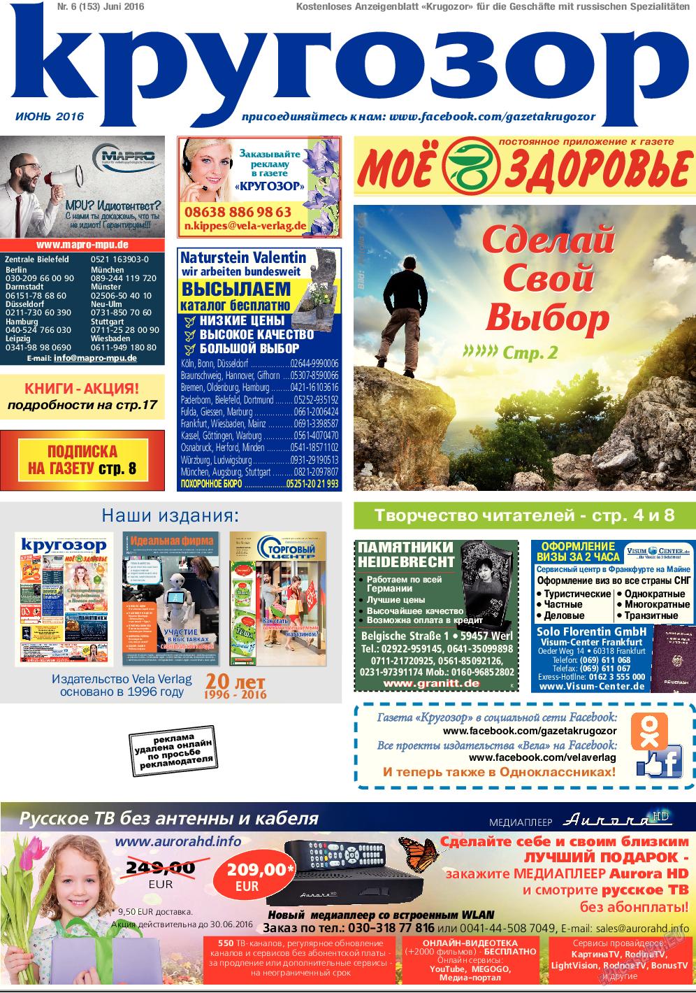Кругозор (газета). 2016 год, номер 6, стр. 1