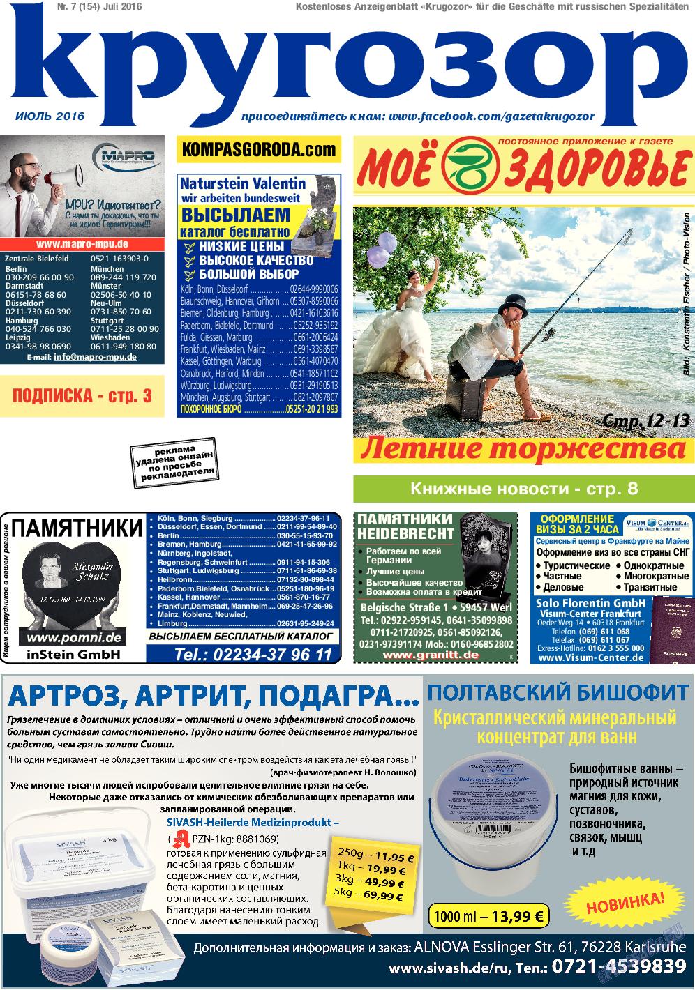 Кругозор (газета). 2016 год, номер 7, стр. 1