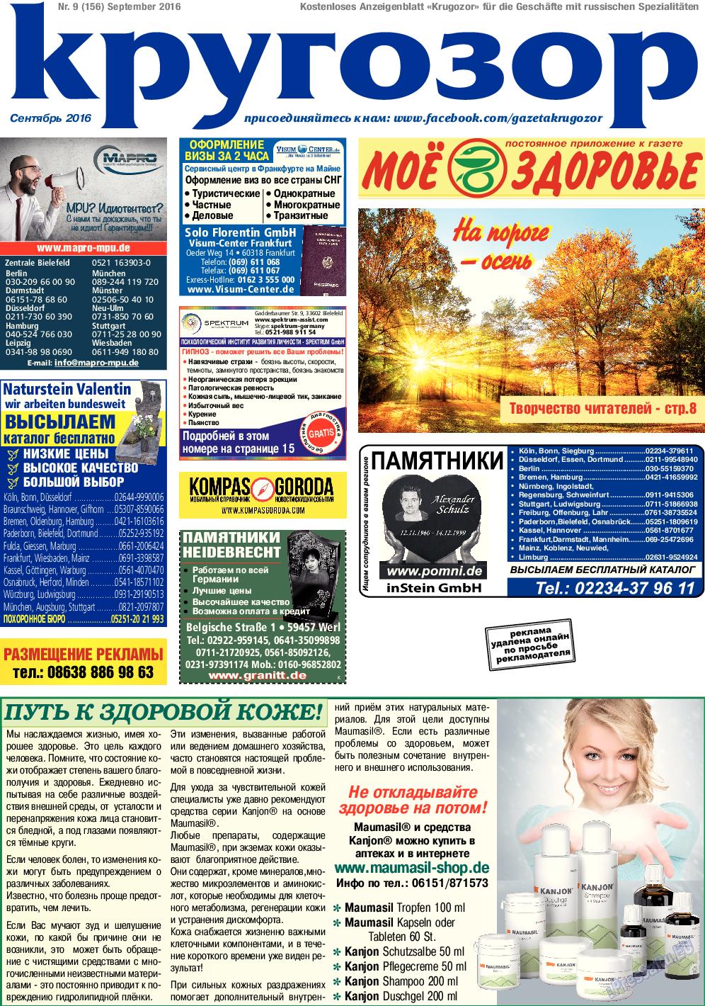 Кругозор (газета). 2016 год, номер 9, стр. 1