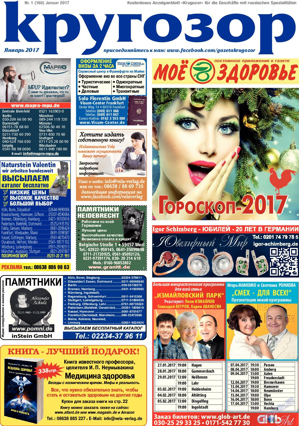 Кругозор (газета). 2017 год, номер 1, стр. 1